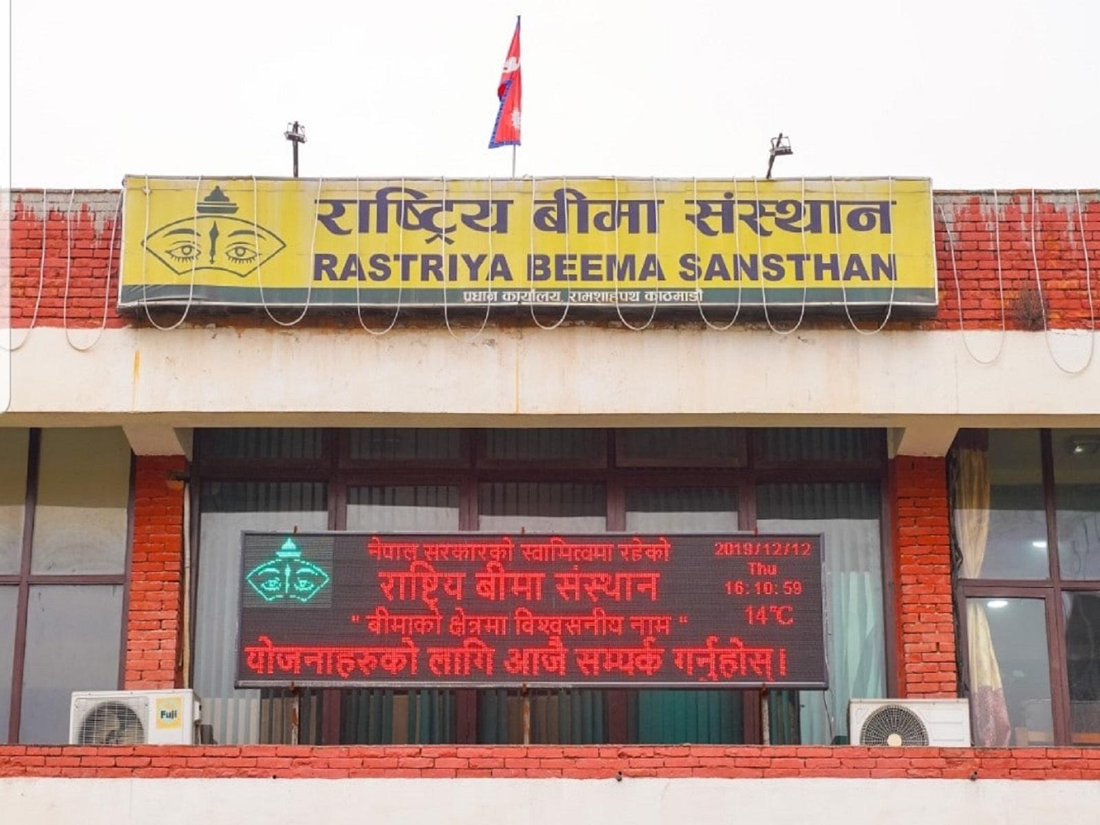 Rastriya Beema Sansthan